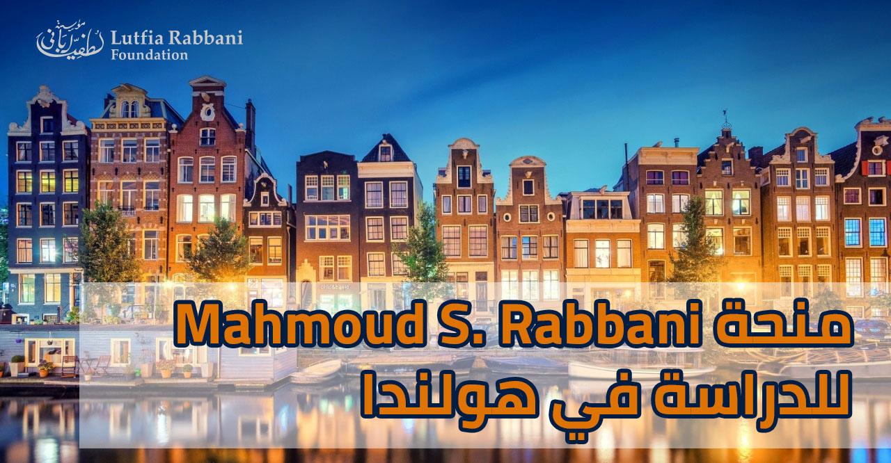 منحة محمود رباني إلى هولندا