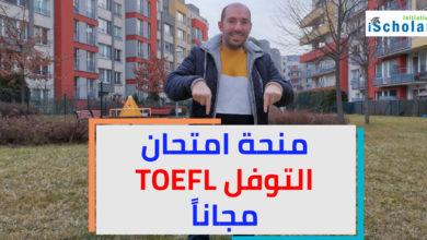 Photo of TOEFL : تدريب مجاني للتحضير للامتحان الرسمي