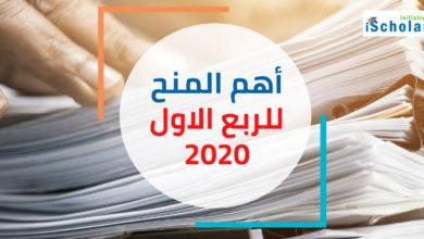 Photo of أهم ثلاث منح دراسية في الربع الاول من 2020