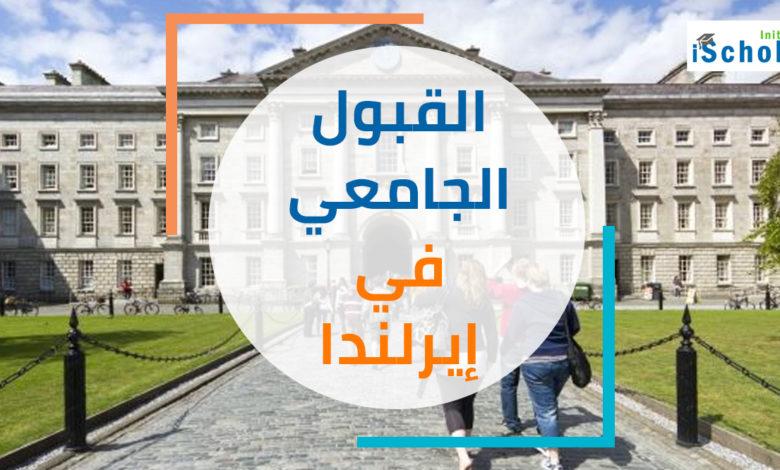 Photo of ايرلندا :: الحصول على قبول جامعي وأفضل الجامعات للدراسة