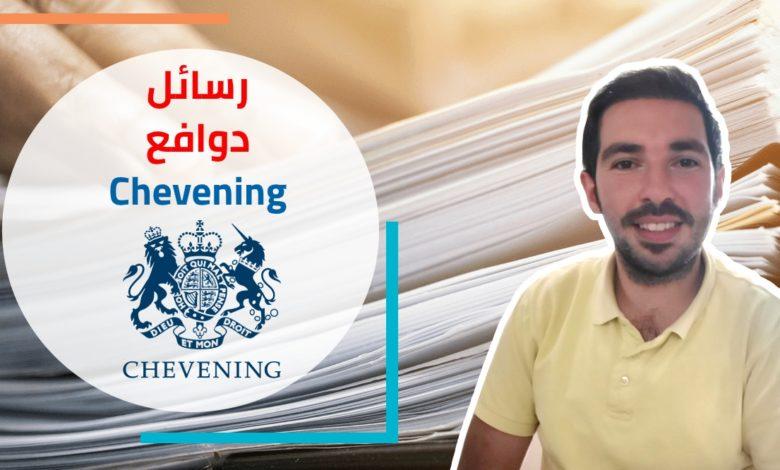 Photo of الاجابة على اسئلة رسالة دوافع تشفينينغ