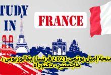 Photo of منحة Emile-Boutmy لدراسة البكالوريوس والماجستير في فرنسا 2021