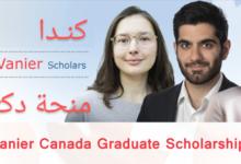 Photo of منحة الحكومة الكندية للدراسات العليا 2021