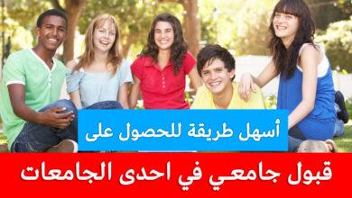 Photo of أسهل طريقة للحصول على قبول جامعي في الخارج