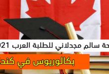 Photo of منحة سالم مجدلاني للدراسة في كندا 2021