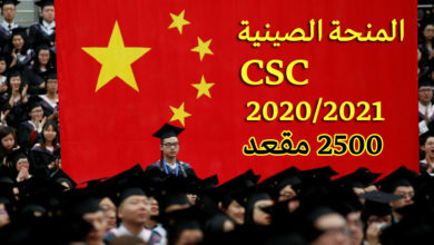 Photo of منحة الحكومة الصينية CSC ماجستير ودكتوراه 2021
