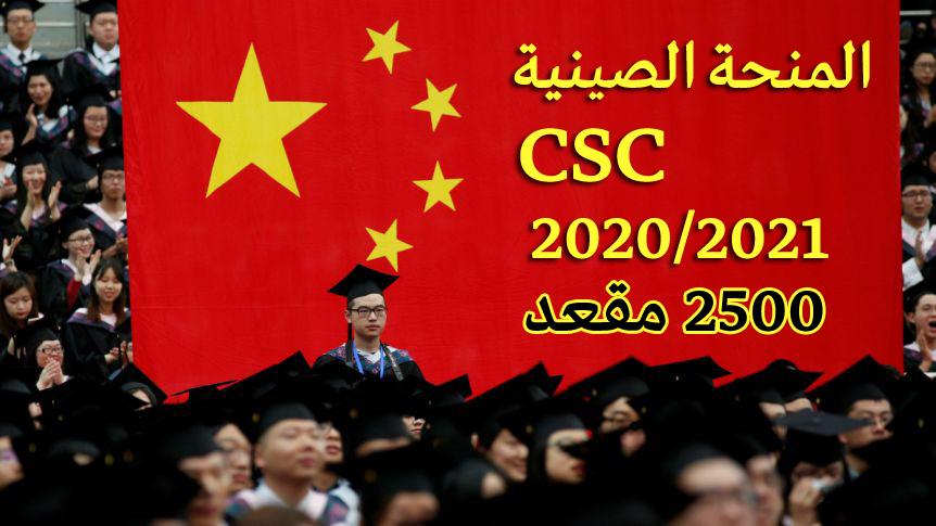 المنحة الصينية CSC-2020