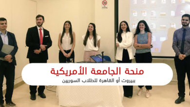 Photo of منحة برنامج قادة الغد (للسوريين) بالجامعة الأمريكية ببيروت أو القاهرة