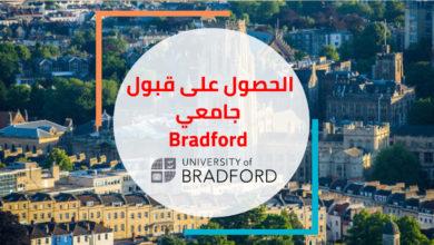 Photo of بريطانيا : الحصول على قبول جامعي في جامعة Bradford 2020 – 2021