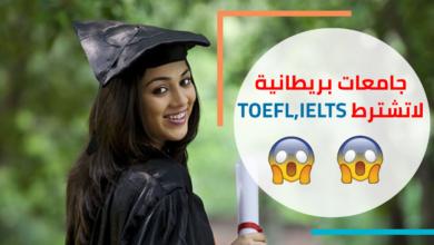 Photo of جامعات بريطانية لاتحتاج شهادات لغة IELTS او TOEFL