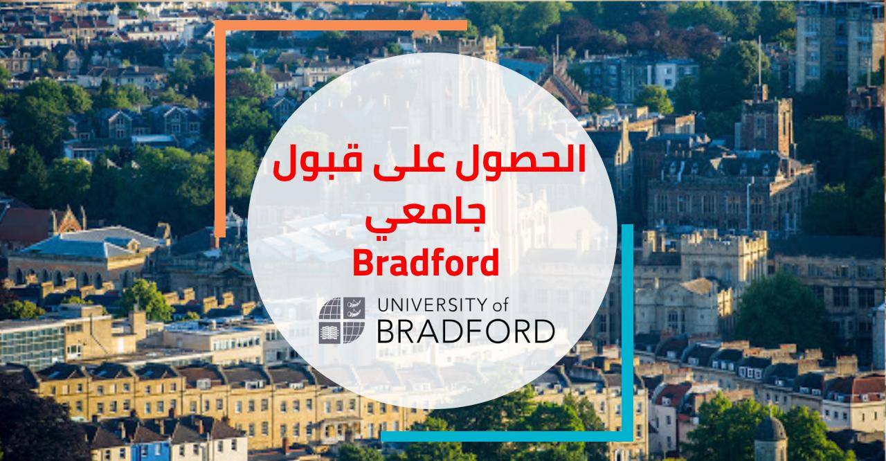 قبول جامعي في برادفورد