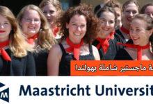 Photo of عشرة أسباب للتقديم على منحة جامعة ماستريخت الهولندية